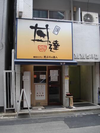 dontatsu-butakimuchidon10.jpg