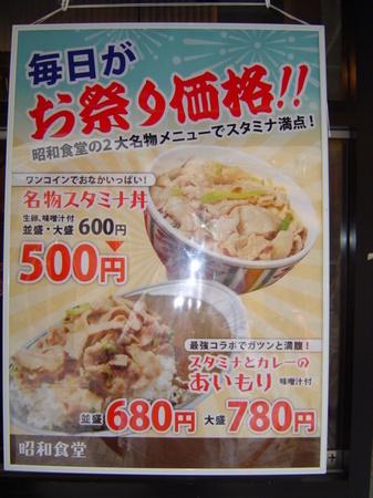 showashokudo-menu.jpg