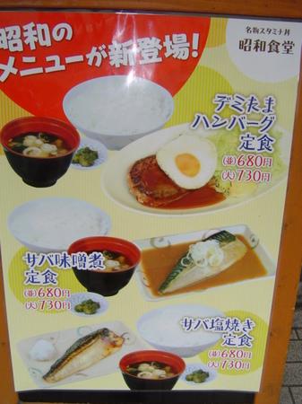 showashokudo-menu1.jpg