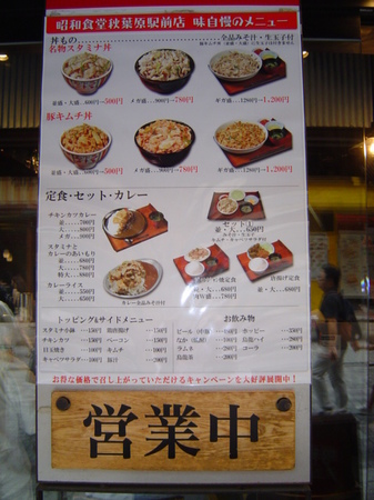 showashokudo-menu2.jpg