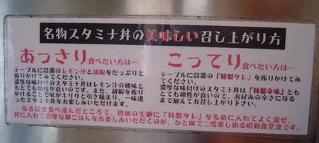 showashokudo-tennai1.jpg